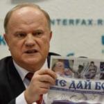 Геннадий Зюганов. КПРФ