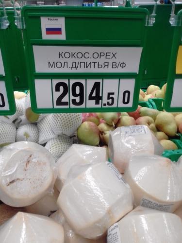 kokos-375x500.jpg