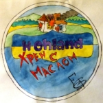 украина, хрен с маслом