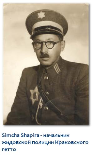 2015-05-11_101656-nachalnik-evrejskoj-politsii-krakovskogo-getto-296x500.png