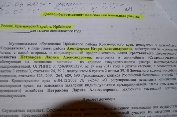 KRAJ-NEPUGANYH-KORRUPTSIONEROV.-1-1-756x500.jpg